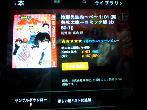 kindle_store_01