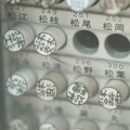 銀行印の作り方
